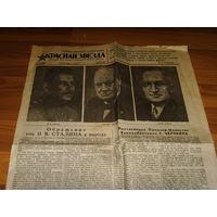 Газета Красная Звезда . 10 Мая 1945 года . Репринт