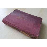 Антикварные старинные ноты и песни на немецком языке 1948г Мини-книга