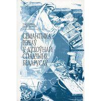 Валодзіна, Т. В. Семантыка рэчаў у духоўнай спадчыне беларусаў