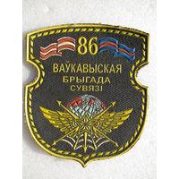 Шеврон. 86 Волковыская бригада связи