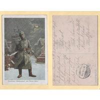 Нямецкая патрыятычная паштоўка - З Новым Годам ! - Feldpost 29.12.1915