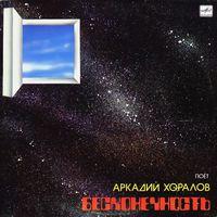 Аркадий Хоралов - Бесконечность - LP - 1985