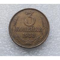 3 копейки 1988 СССР #06