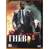 Гнев DVD9