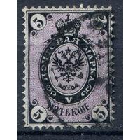 Российская Империя - 1866/75г. - герб, 5 коп - 1 марка - гашёная (Лот 28М). Старт с 1 копейки! Без МЦ!