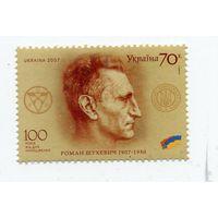Марка Роман Шухевич (1907-1950). 100 лет со дня рождения 2007