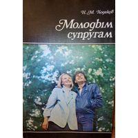 """Н.М. Ходаков """"Молодым супругам""""."""