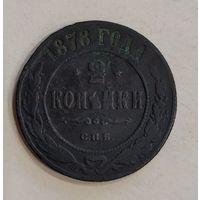 2 копейки 1878