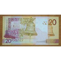 20 рублей 2009 года - серия СР - UNC