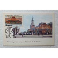 Москва мавзолей картмаксимум 1967