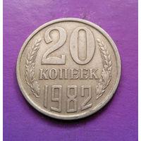 20 копеек 1982 СССР #02
