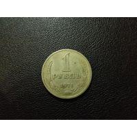 1 рубль 1971