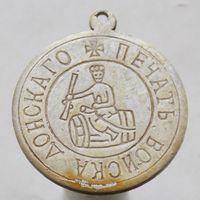 """Сувенирный медальон """"Печать войска донского"""""""