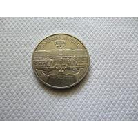 5 рублей 1990 г. Большой дворец ( Петродворец )
