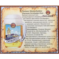 Наклейка пивная Paulaner Oktoberfest