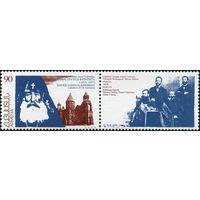 """Армения 1996 """"Хримян"""" 1 марка Религия **"""