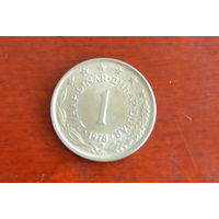 Югославия 1 динар 1978