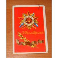 Удостоверение к медали 40 лет Победы с поздравительной открыткой
