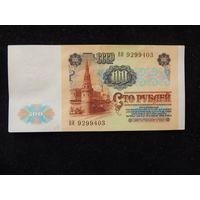 СССР 100 рублей 1991г