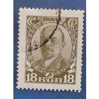 Марка СССР 1927 года стандарт