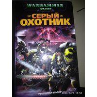 Warhammer 40000 Серый охотник