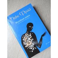 Макс Фрай - Жалобная книга