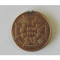 Памятная военная медаль за кампании 1870-1871 гг. Прусия.