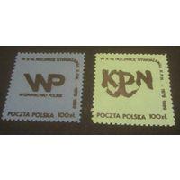 Польша, непочтовые марки KPN