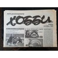 "Газета ""Хобби"" 1995-9"