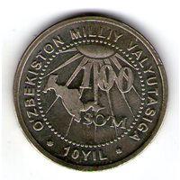 Узбекистан 100 сум 2004 года 10 лет национальной валюте.