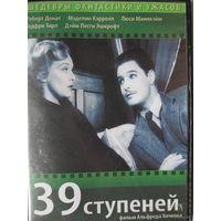 39 ступеней (39 Steps ) DVD-5 фильм Альфреда Хичкока