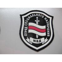 Шеврон отряд специального назначения МВД Беларусь