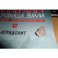 Минералы сокровища земли. Лепидолит - журнал с образцом минерала