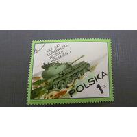 Польша. 1973г. 30-летие Польской народной армии