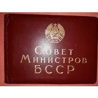 Удостоверение совет министров подпись партизана командира Пономаренко, Пантелеймон Кондратьевич  оригинал гарантия.