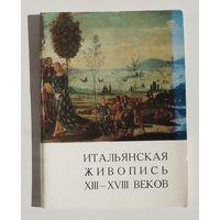 Набор 16 открыток . Живопись . 1971 г.