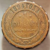 1 копейка 1894 С.П.Б.