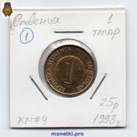 Словения 1 толар 1998 года - 1