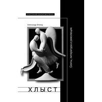 Хлыст. Секты, литература и революция. Александр Эткинд