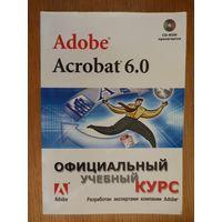 Adobe Acrobat 6.0: Официальный учебный курс