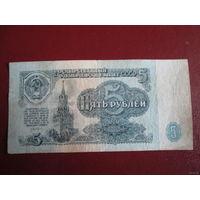 5 рублей СССР 1961 г.,  Алмазный номер