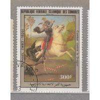 Лошади фауна всадники искусство живопись  Рафаэль Коморы Коморские острова 1983 год лот 1025 по каталогу свыше 1 у.е.