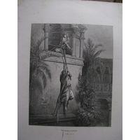 """Гравюра """"Побег Давида"""" нач ХХ в., большой лист 29х39 см."""