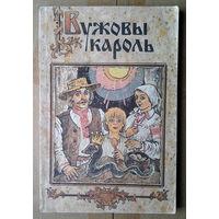 Вужовы кароль. Беларускiя легенды i паданнi