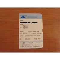 Билет на самолет аэропорт Тиват Черногория