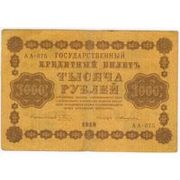 1000 рублей 1918 год Пятаков Жихарев  АА 075