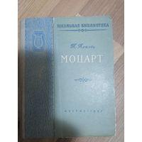 Моцарт Музгиз 1957