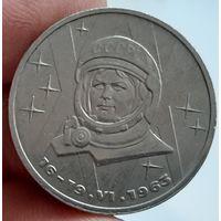 1 рубль 1983г. В.Терешкова.См. другие лоты