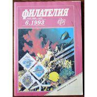 Журнал Филателия СССР 1993 No1- 6