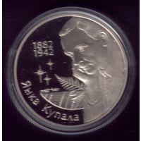1 Рубль 2002 год Я.Купала